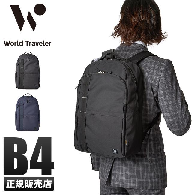 【カードで+6倍|8/5限定】エース ワールドトラベラー ビジネスリュック メンズ B4 ACE World Traveler 57755