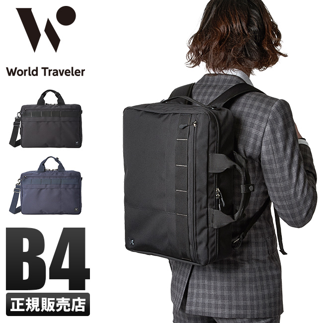 【最大+7倍 9/10限定】エース ワールドトラベラー ビジネスバッグ リュック メンズ ノートPC 3WAY B4 ACE World Traveler 57756