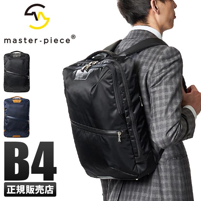 【最大+5倍|9/10限定】マスターピース リュック ビジネスリュック メンズ 薄マチ 薄型 B4 プログレス master-piece 02391
