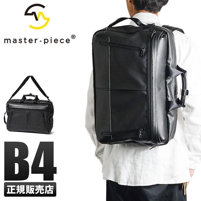 【最大+5倍|9/10限定】マスターピース 3WAY ビジネスバッグ リュック メンズ 防水 B4 18L ストリーム master-piece 55510-F