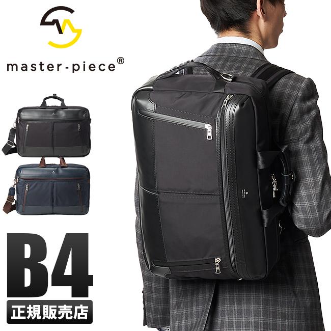 【最大+5倍|9/10限定】マスターピース 3WAY ビジネスバッグ リュック メンズ B4 18L ストリーム master-piece 55510