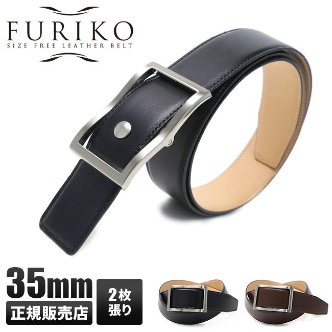 【最大+7倍|9/10限定】フリコベルト 無段階 穴なし 本革 二枚張り メンズ ビジネス 紳士ベルト ブランド FURIKO OR3501ST