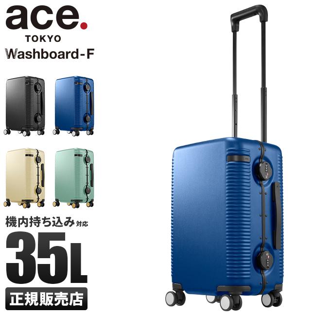 【5年保証】エース ウォッシュボードF スーツケース 機内持ち込み Sサイズ 35L フレーム ace.TOKYO 04165