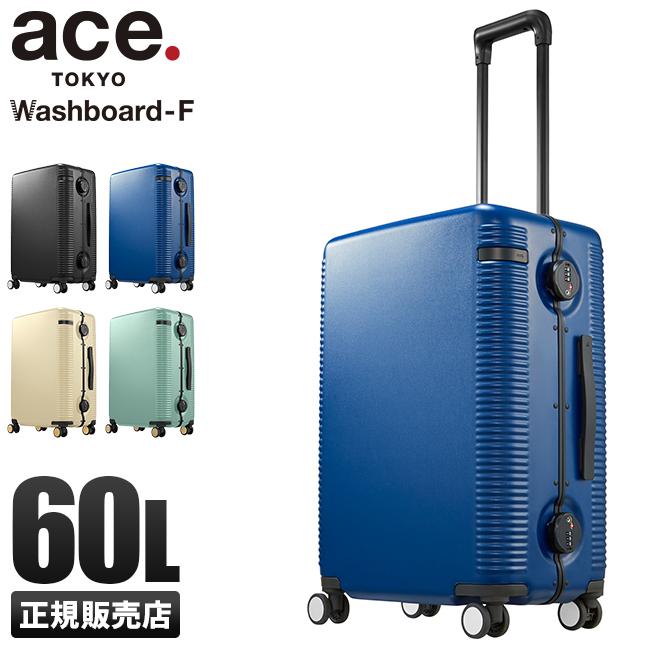 【5年保証】エース ウォッシュボードF スーツケース Mサイズ 60L フレーム ace.TOKYO 04166