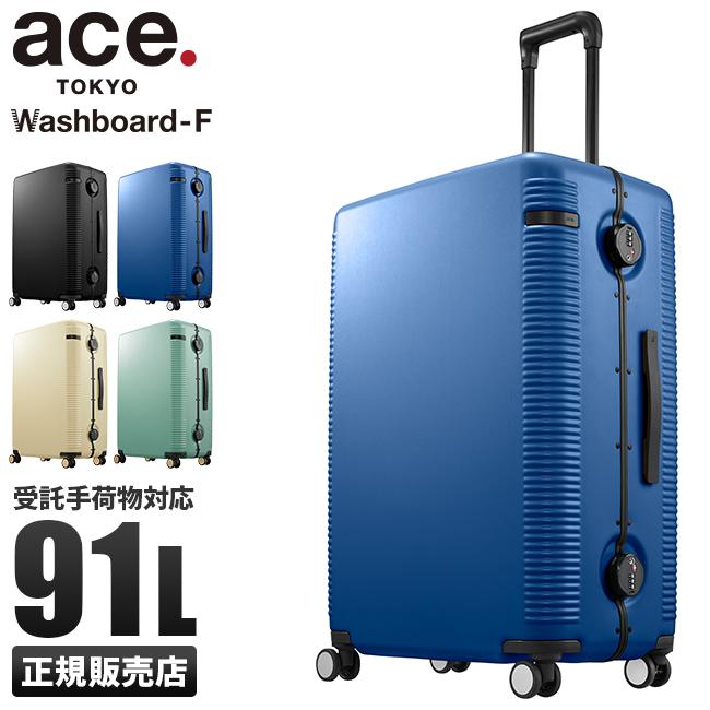 【5年保証】エース ウォッシュボードF スーツケース Lサイズ 91L フレーム ace.TOKYO 04167