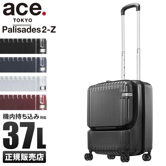 【5年保証】エース パリセイド2-Z スーツケース 機内持ち込み Sサイズ 37L フロントオープン 軽量 ace.TOKYO 06722