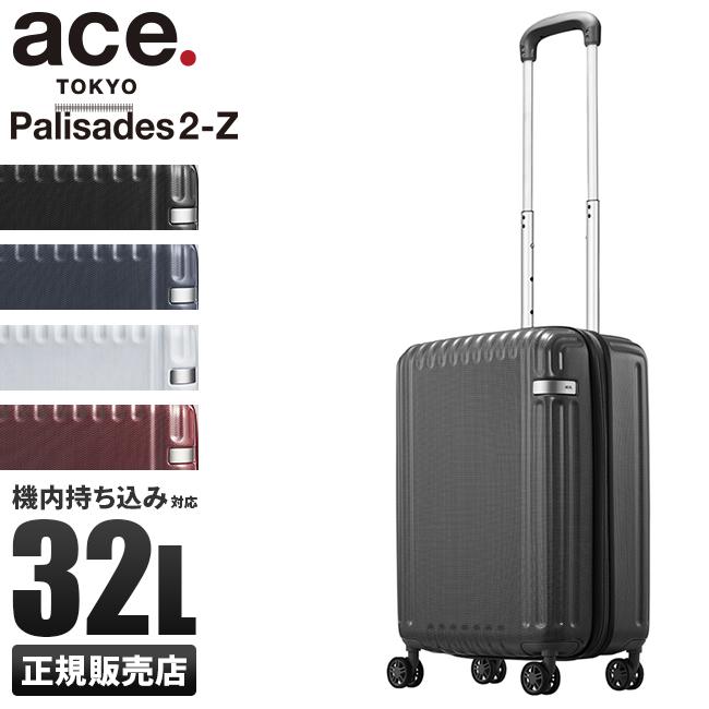 【5年保証】エース パリセイド2-Z スーツケース 機内持ち込み Sサイズ 32L 軽量 ace.TOKYO 06723