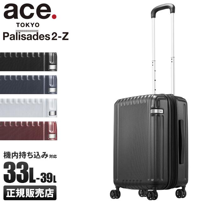 【カードで+6倍|8/5限定】【5年保証】エース パリセイド2-Z スーツケース 機内持ち込み Sサイズ 33/39L 軽量 ace.TOKYO 06724