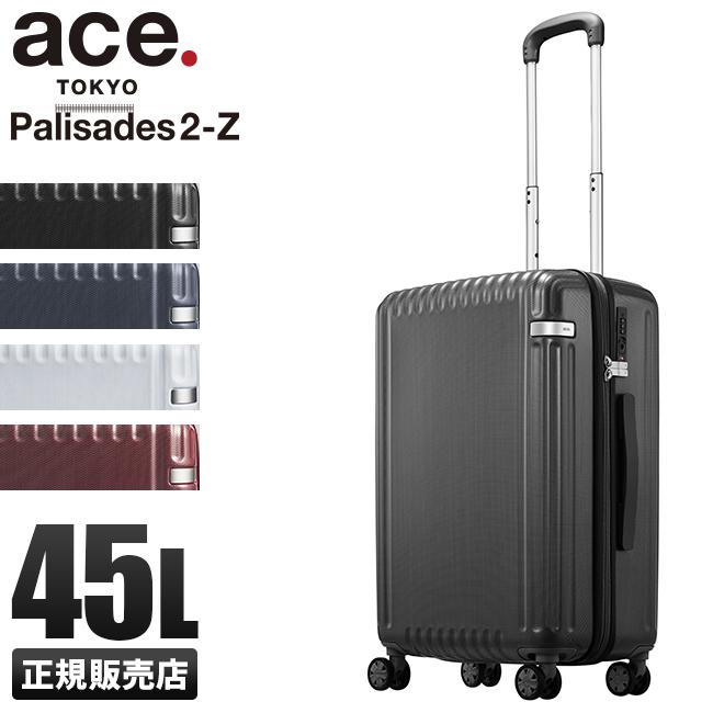 【5年保証】エース パリセイド2-Z スーツケース Mサイズ 45L 軽量 ace.TOKYO 06725