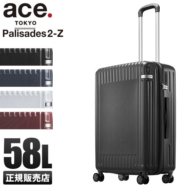 【5年保証】エース パリセイド2-Z スーツケース Mサイズ 58L 軽量 ace.TOKYO 06726