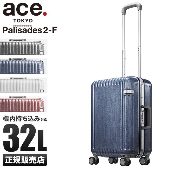 【5年保証】エース パリセイド2-F スーツケース 機内持ち込み Sサイズ 32L フレーム 軽量 ace.TOKYO 06731