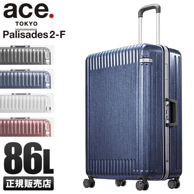【5年保証】エース パリセイド2-F スーツケース Lサイズ 86L フレーム 軽量 ace.TOKYO 06734