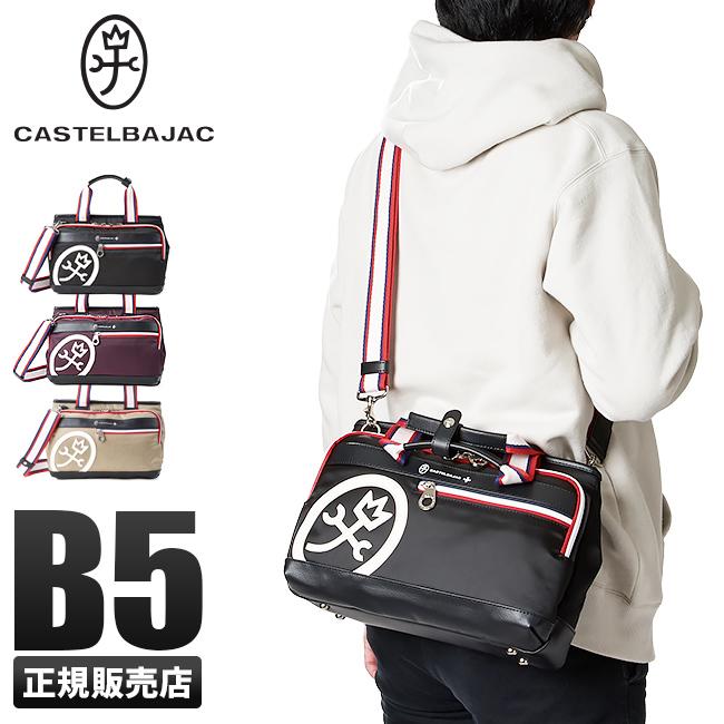 カステルバジャック ドビー トートバッグ ハンドバッグ メンズ レディース ミニ 小さめ CASTELBAJAC 63551