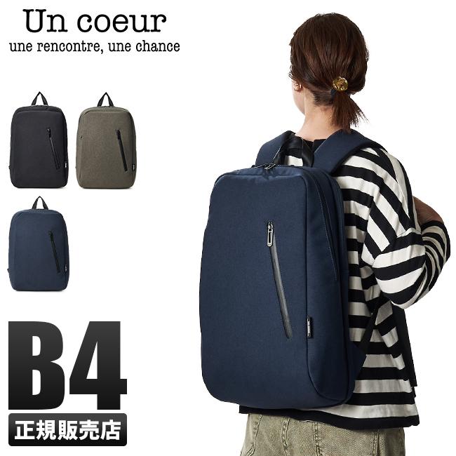 アンクール リュック メンズ レディース ブランド シンプル Un coeur TORO2 k900011