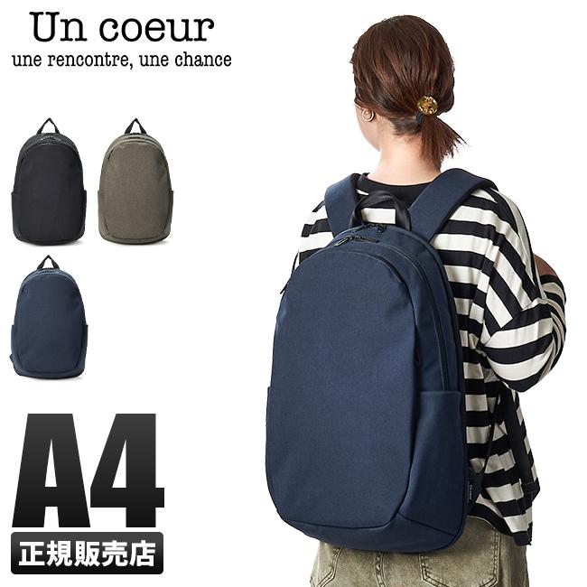 アンクール リュック メンズ レディース ブランド シンプル Un coeur TORO2 k900012