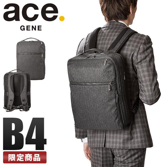 【在庫限り】エースジーン ガジェタブルHRB2 ビジネスリュック メンズ B4 ACE GENE 62772
