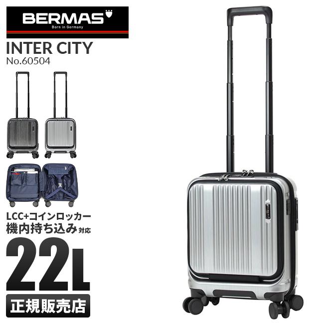 【1年保証】バーマス インターシティ 機内持ち込み LCC対応 SSサイズ 22L コインロッカー フロントオープン ストッパー付き BERMAS 60504