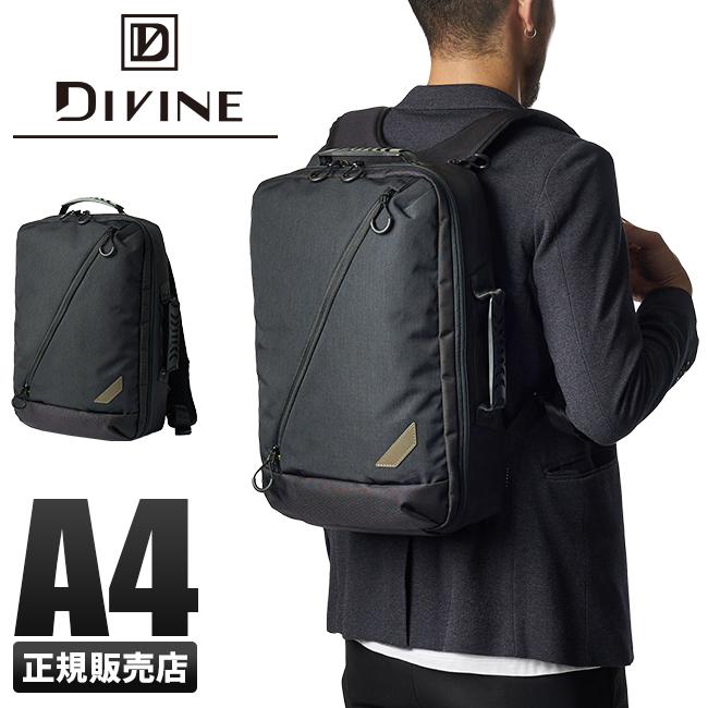 ディバイン リュック ビジネスリュック メンズ ブランド ノートPC A4 DIVINE div51