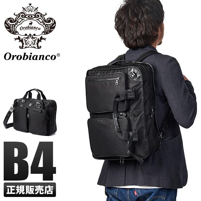 オロビアンコ 3WAY ビジネスバッグ リュック メンズ オールブラック B4 アンゴロジーロ Orobianco 92131