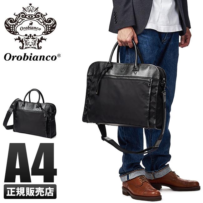 【最大+7倍|9/10限定】オロビアンコ ビジネスバッグ メンズ オールブラック ナイロン 本革 自立 A4 センザレゴラ Orobianco 92132