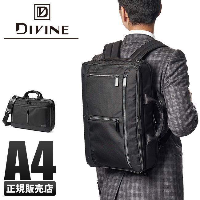 店内全品 あす楽 対応 ディバイン 3WAY ビジネスバッグ 新着セール 売却 A4 メンズ リュック ノートPC DIV42 DIVINE