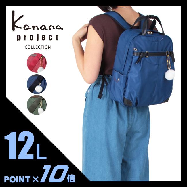 【ポイント10倍実施中!】カナナプロジェクト コレクション ポーラ リュックサック デイパック 59744 メンズ レディース