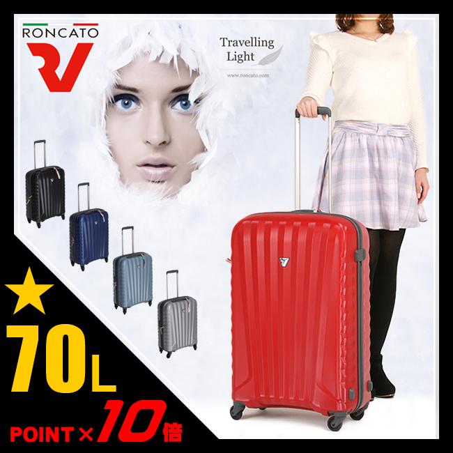 【ポイント10倍実施中!】【在庫限り】ロンカート スーツケース ML 70L 5082 キャリーケース キャリーバッグ