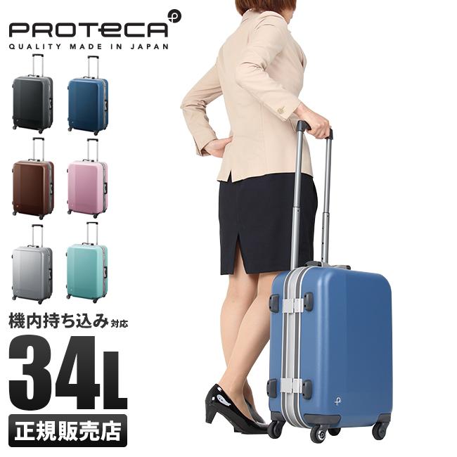【P14倍!ママ割企画(パパもOK!)1/16(水)1:59まで】【在庫限り】エース プロテカ エキノックスライトU スーツケース S 36L 機内持ち込み 日本製 ACE PROTeCA EQUINOX LIGHT U 00621 キャリーケース キャリーバッグ