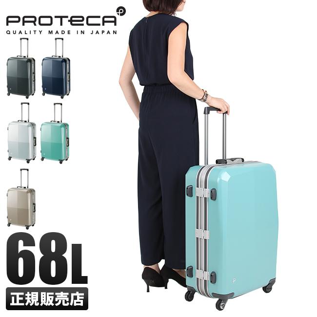 【楽天カードでP17倍!5/20(月)23:59まで】エース プロテカ エキノックスライト オーレ スーツケース M 68L 軽量 ACE PROTeCA 00741