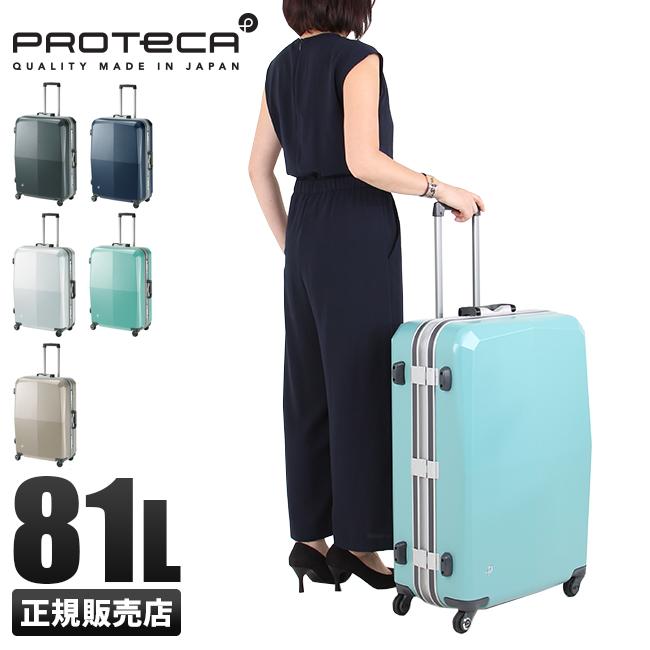 エース プロテカ エキノックスライト オーレ スーツケース L 81L 大容量 ACE PROTeCA 00743