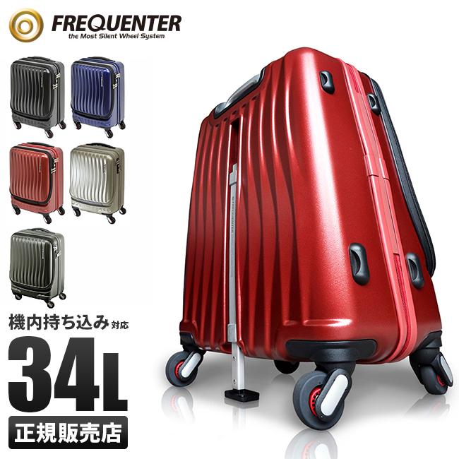 フリクエンター スーツケース 機内持ち込み 34L Sサイズ フロントオープン ポケット ストッパー クラム アドバンス 1-216