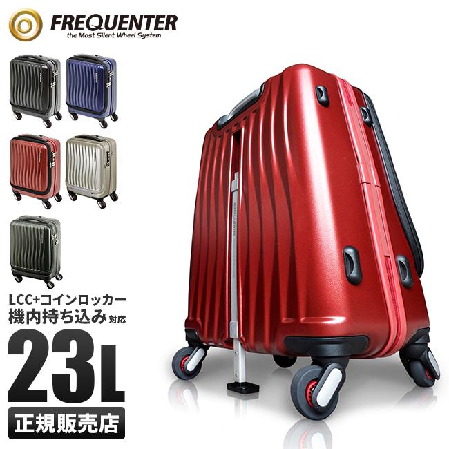 【P24倍!ママ割企画(パパもOK!)1/16(水)1:59まで】フリクエンター クラム スーツケース 23L ストッパー コインロッカーサイズ 機内持ち込み可能 フロントオープンポケット 軽量 静音 消音 FREQUENTER 1-217