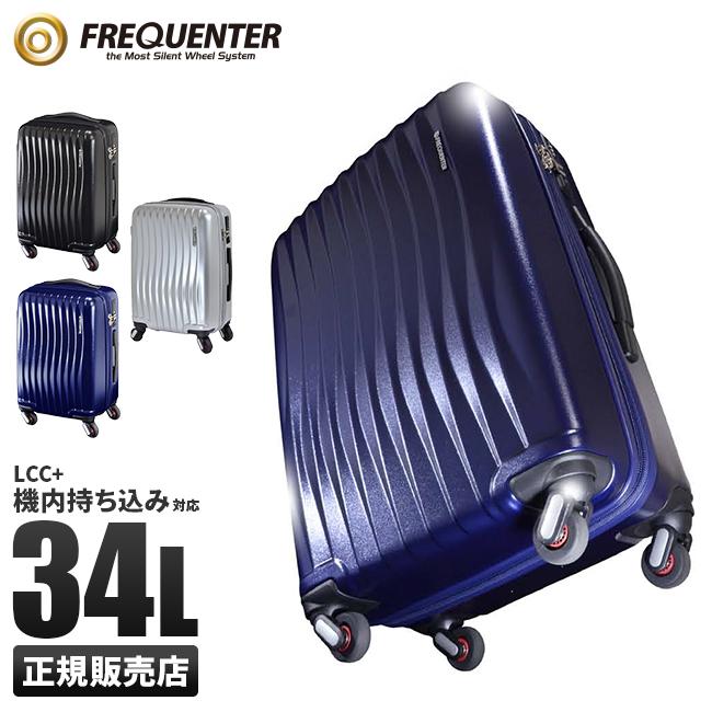 フリクエンター ウェーブ スーツケース 機内持ち込み Sサイズ 34L FREQUENTER WAVE 1-622 軽量 静音 交換キャスター ダイヤルロック