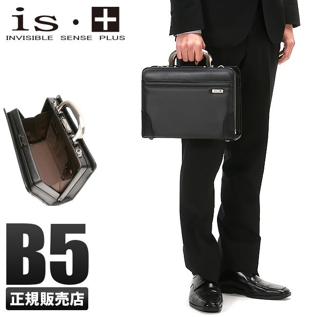 【在庫限り】アイエスプラス ダレスバッグ マーキュリー ビジネスバッグ ソフトアタッシュケース ブリーフケ-ス メンズ アルミハンドル 自立 日本製 is+ 230-1170