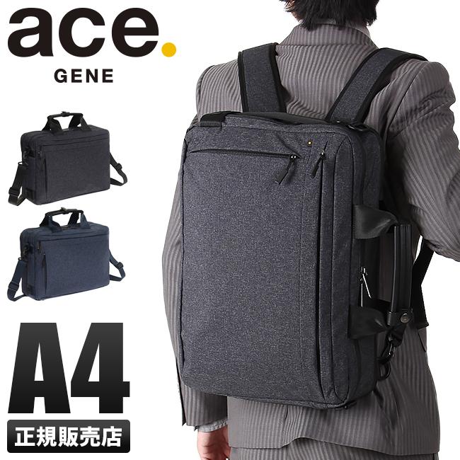 【在庫限り】エースジーン ホバーライトS ビジネスバッグ カジュアル リュック メンズ 2way A4 ACE 59505