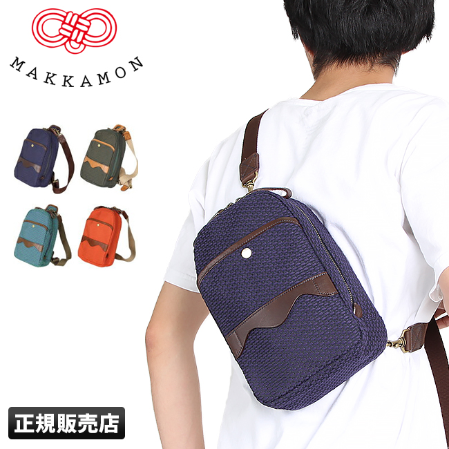 【在庫限り】【60%OFF】マッカモン 刺子 ボディバッグ ワンショルダーバッグ MAKKAMON 680902