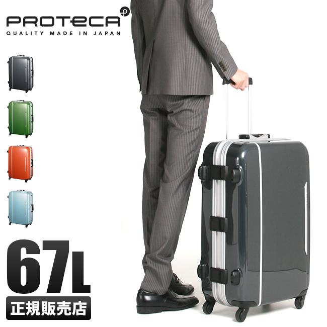 【本日限定!カードでP15倍!4/5(金)23:59まで】【在庫限り】エース プロテカ レクト スーツケース 67L メンズ レディース 00541