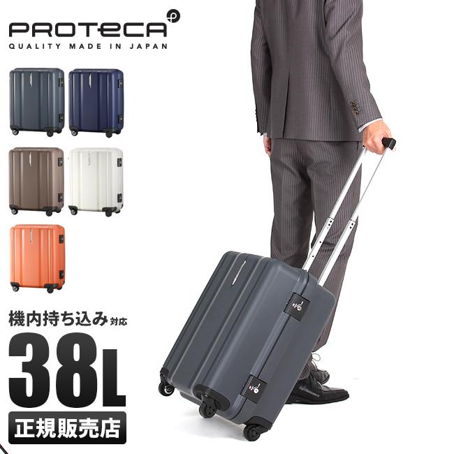 【3年保証】エース プロテカ マックスパス HI スーツケース 機内持ち込み Sサイズ 38L フレームタイプ 軽量 ACE PROTeCA 01511