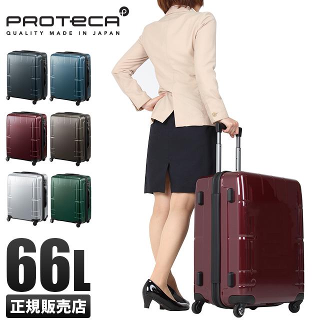 エース プロテカ スタリアV スーツケース 66L メンズ レディース 02643
