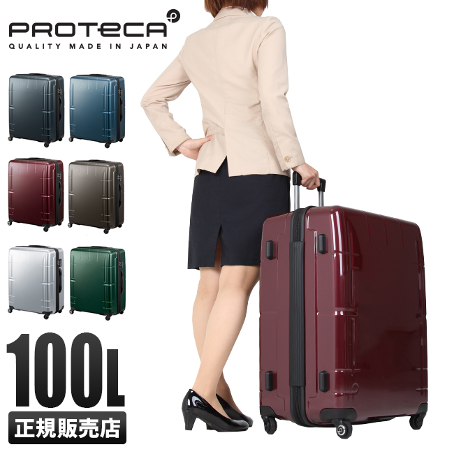 【在庫限り】エース プロテカ スタリアV スーツケース 受託手荷物規定内 Lサイズ 100L ストッパー ACE PROTeCA 02644