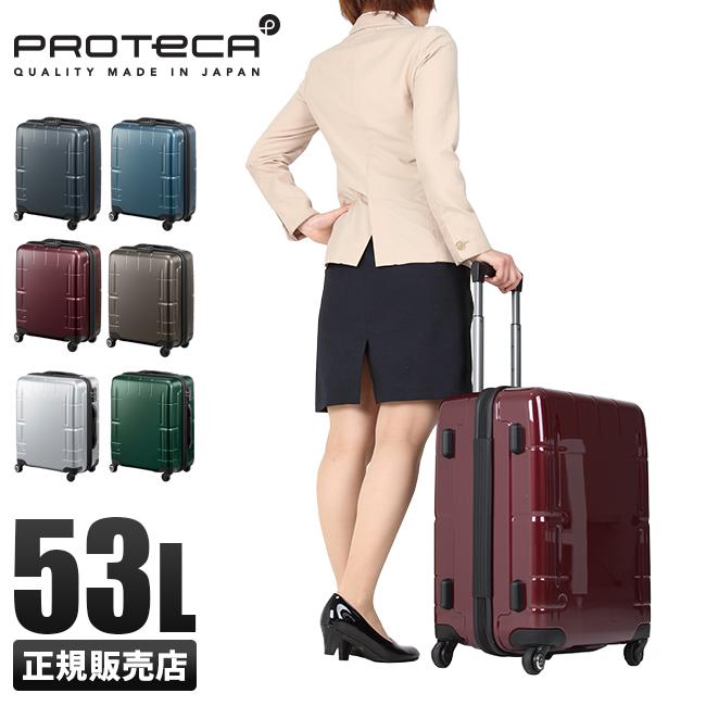 【カードで追加+7倍】【在庫限り】エース プロテカ スタリアV スーツケース Mサイズ 53L ストッパー ACE PROTeCA 02642