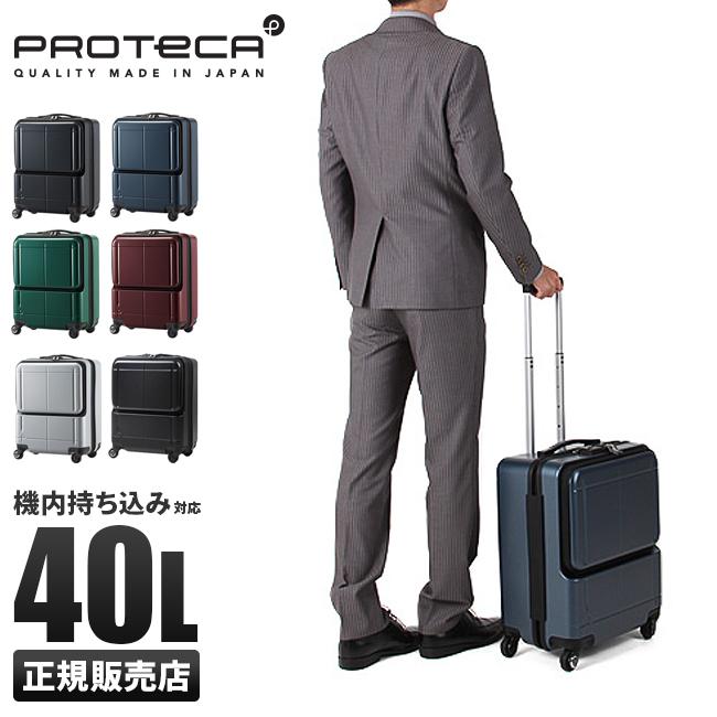 【P14倍!ママ割企画(パパもOK!)1/16(水)1:59まで】エース プロテカ マックスパスH2s スーツケース S Mサイズ 40L 機内持ち込み ポケット 最大級 大容量 軽量 ACE PROTeCA MAXPASS H2s 02761