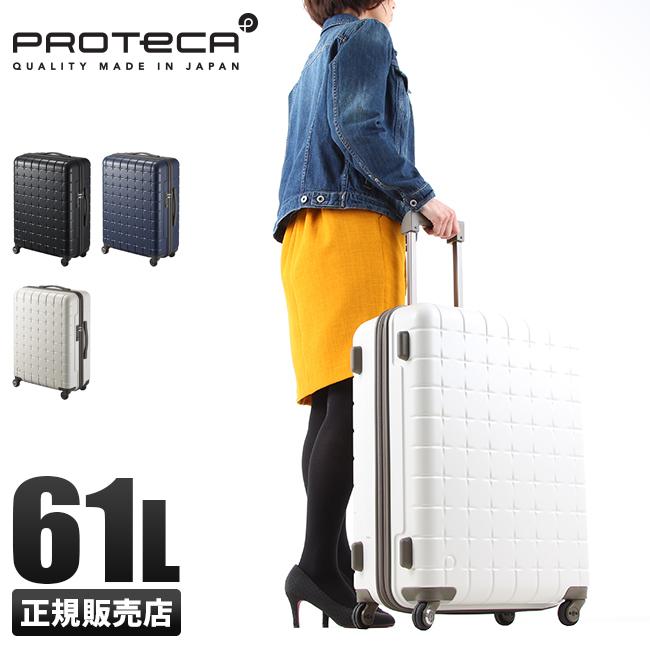 【P14倍!ママ割企画(パパもOK!)1/16(水)1:59まで】【在庫限り】【OUTLET_2019】エース プロテカ 360s スーツケース M 61L ACE PROTeCA 02713