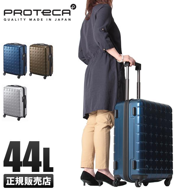 【カードで追加+7倍】【在庫限り】【25%OFF】エース プロテカ 360s メタリック スーツケース S Mサイズ 44L 軽量 ACE PROTeCA 02722