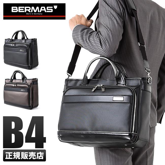 【P14倍!ママ割企画(パパもOK!)1/16(水)1:59まで】【在庫限り】バーマス メイドインジャパン ビジネスバッグ B4 2way ビジネストート メンズ 国産 豊岡鞄 BERMAS MADE IN JAPAN 60037