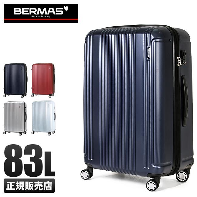 バーマス プレステージ2 スーツケース 軽量 受託手荷物規定内 Lサイズ/83L BERMAS 60264/60254