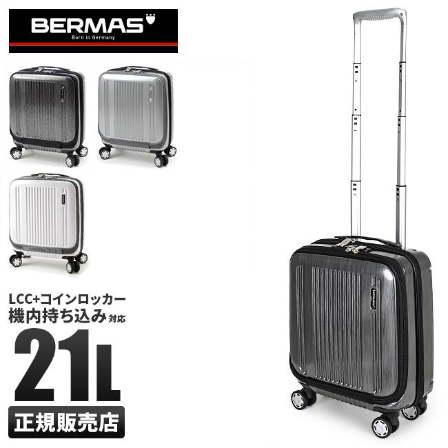 バーマス プレステージ2 スーツケース 21L 機内持ち込み LCC ポケット 軽量 BERMAS 60255