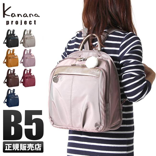 カナナプロジェクト リュック レディース B5 Kanana project PJ-1 3rd 54785