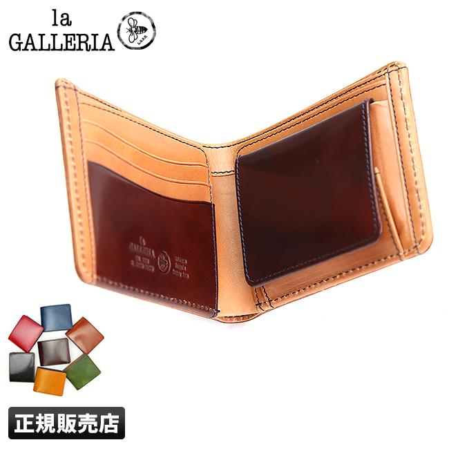 【カードで追加+7倍】【在庫限り】青木鞄 ラ・ガレリア ラッカート 二つ折り財布【2133】