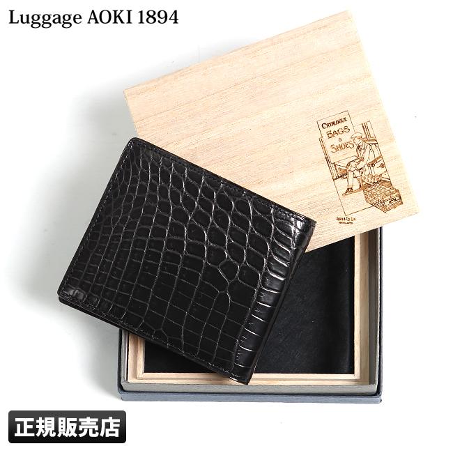 青木鞄 ラゲージアオキ1894 マットクロコダイル 札入れ メンズ レディース 2481 メンズ レディース 2506